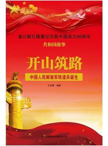 开山筑路:中国人民解放军铁道兵诞生