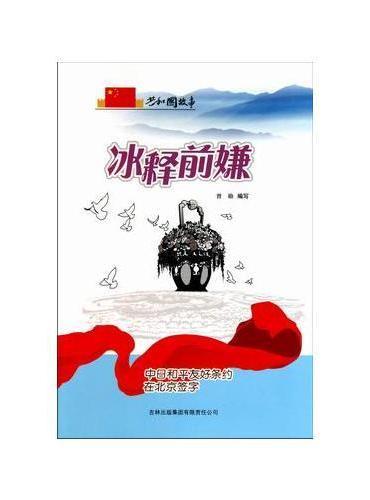 冰释前嫌:中日和平友好条约在北京签字