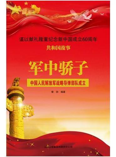 军中骄子:中国人民解放军战略导弹部队成立