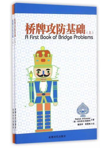 桥牌攻防基础(上下)