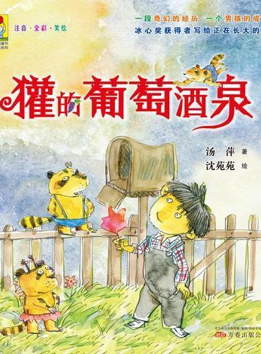 最小孩童书·最成长系列:獾的葡萄酒泉(彩绘注音版 扫码听故事)