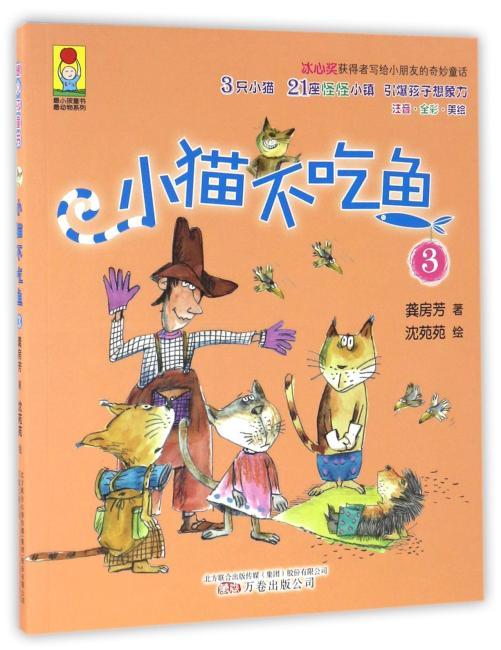 最小孩童书:小猫不吃鱼3 冰心奖获得者 小学生推荐阅读书目