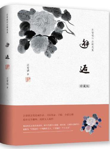 汪曾祺作品精选集:邂逅