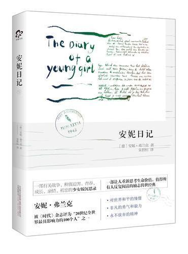 安妮日记  一部有关战争、种族迫害、青春、成长、亲情、初恋的少女版沉思录