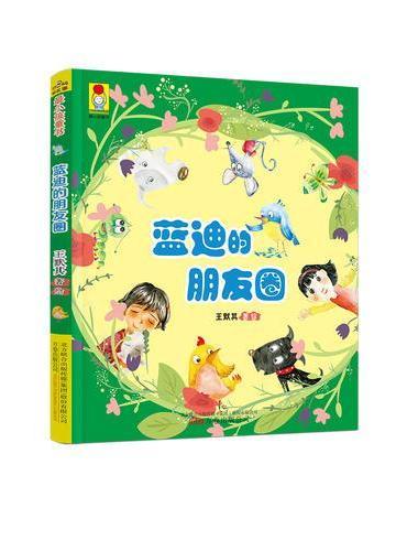 最小孩童书·最成长系列:蓝迪的朋友圈(彩绘注音版)