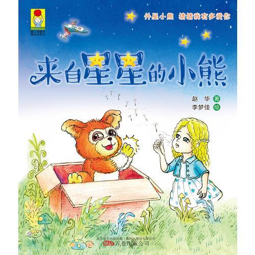 最小孩童书·最成长系列:来自星星的小熊