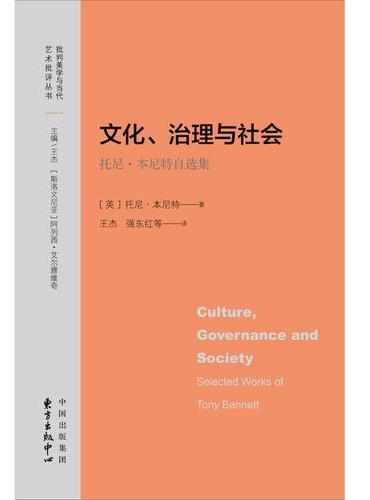 文化、治理与社会——托尼·本尼特自选集