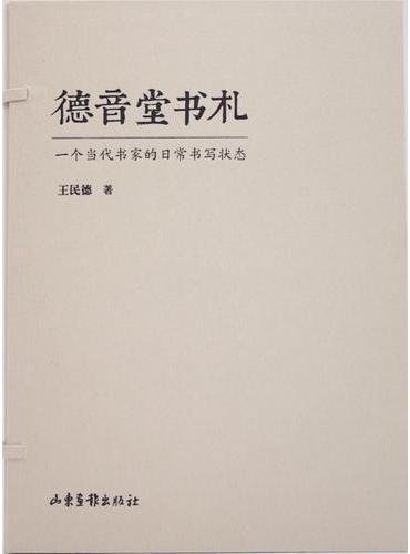 德音堂书札——一个当代书家的日常书写状态(上、下卷)