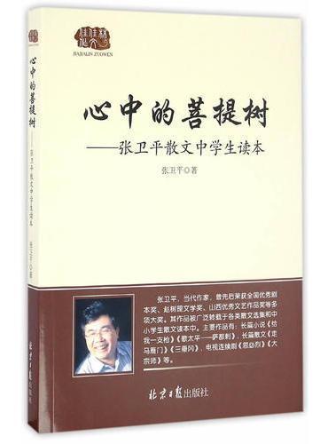心中的菩提树——张卫平散文中学生读本