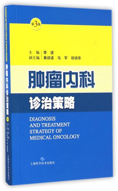 肿瘤内科诊治策略(第三版)