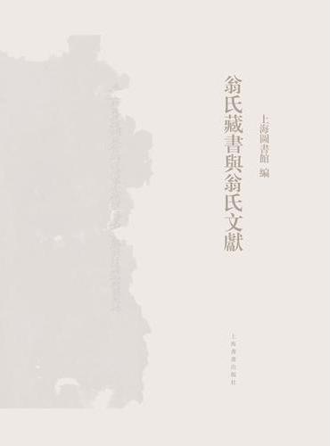 翁氏藏书与翁氏文献
