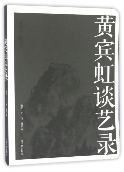 名家馆·谈艺录·黄宾虹谈艺录