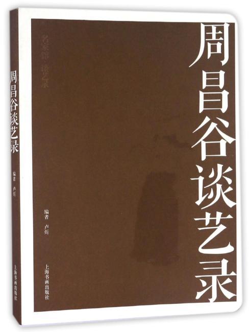 名家馆·谈艺录·周昌谷谈艺录