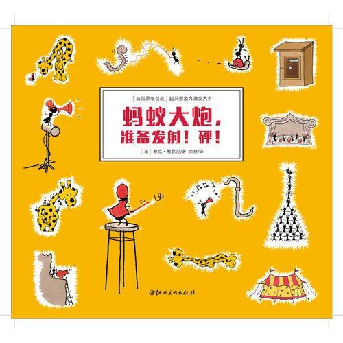 法国原版引进超凡想象力激发大书:蚂蚁大炮,准备发射!砰!(精装)