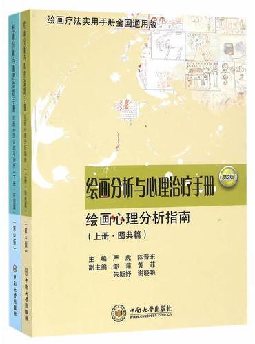 绘画分析与心理治疗手册(上、下册)(第二版)