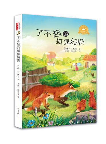名译经典童书馆:了不起的狐狸妈妈