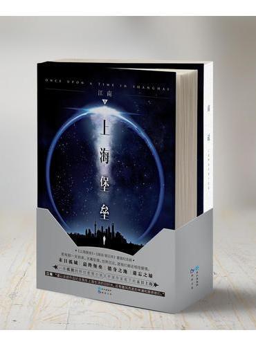 上海堡垒:江南作品