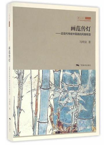 画范传灯——近现代传统中国画的风格转型