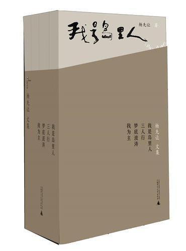 《杨先让文集》(全四册)