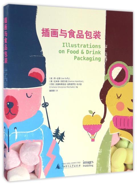 插画与食品包装 Relishing Marketing: Illustrations on Food and Drink Packaging