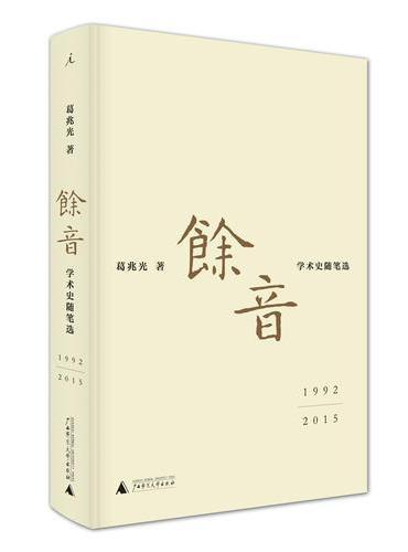 余音: 学术史随笔选 1992—2015