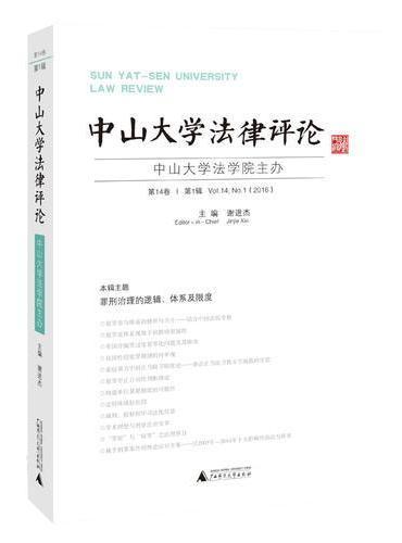 中山大学法律评论 第14卷  第1辑