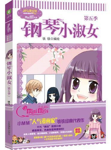 意林小小姐唯美新漫画系列--钢琴小淑女(第五季)升级版赠四张明信片