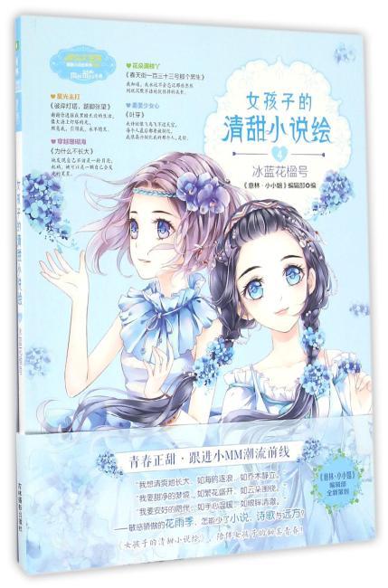 意林小小姐--女孩子的清甜小说绘④冰蓝花楹号(升级版)赠清甜滋味·生活记录手册