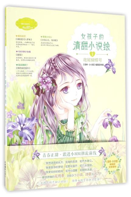 意林小小姐--女孩子的清甜小说绘③鸢尾蝴蝶号(升级版)赠清甜滋味·生活记录手册