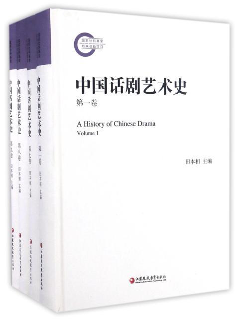 中国话剧艺术史(全九册)