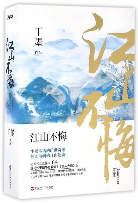 江山不悔:全2册(新版)