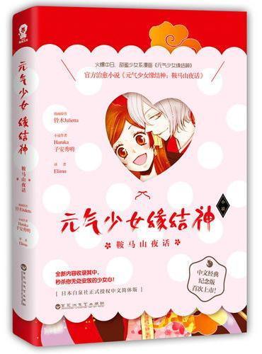 元气少女缘结神:鞍马山夜话(甜蜜少女系漫画官方中文纪念版首次上市!)