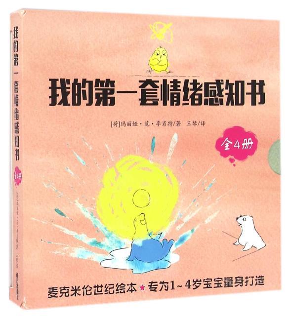 我的第一套情绪感知书(别动,我的、别走,陪我、走开,我烦、不嘛,我怕)
