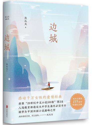 沈从文典藏文集:边城