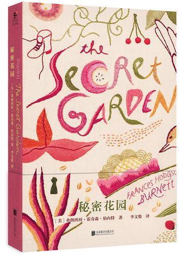 企鹅手绣经典系列:秘密花园