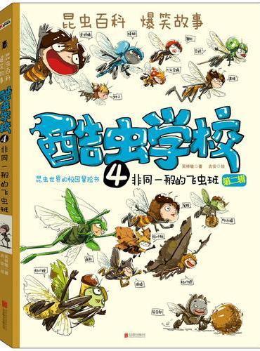 酷虫学校. 4, 非同一般的飞虫班(再版)