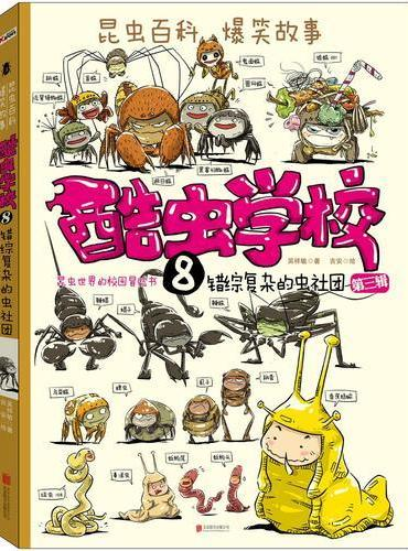酷虫学校. 8, 错综复杂的虫社团(再版)
