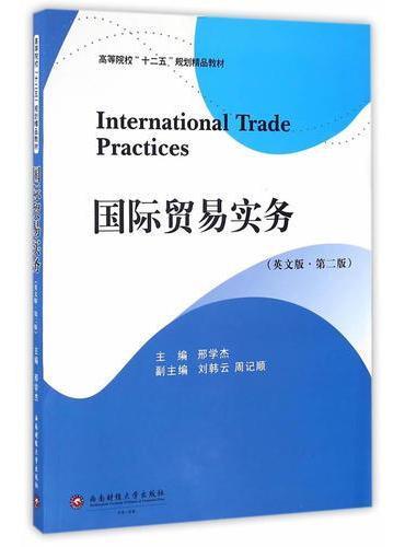 国际贸易实务(英文版)