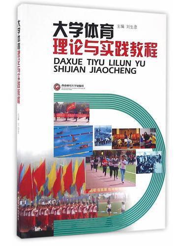 大学体育理论与实践教程
