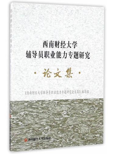 西南财经大学辅导员职业能力专题研究论文集