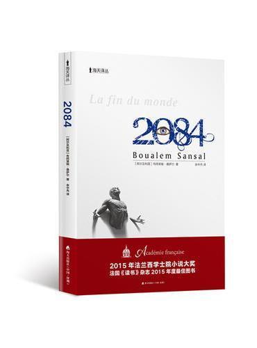 《2084》(海天译丛)