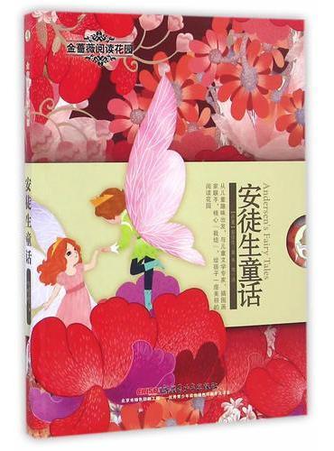 金蔷薇阅读花园:安徒生童话