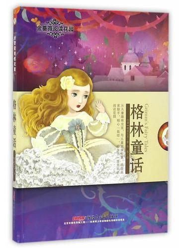 金蔷薇阅读花园:格林童话