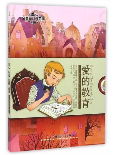 金蔷薇阅读花园:爱的教育