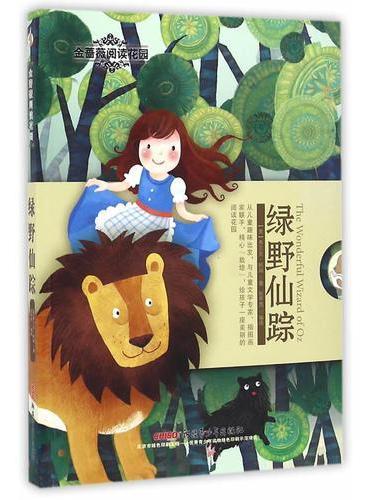 金蔷薇阅读花园:绿野仙踪