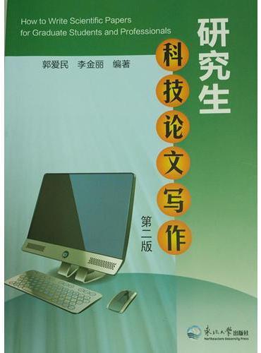 研究生科技论文写作(第二版)