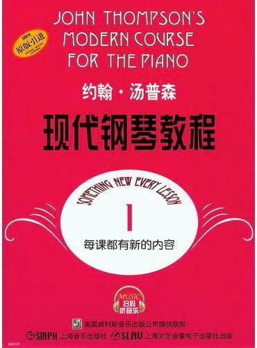 约翰·汤普森现代钢琴教程(1)(扫码听音乐版)(原版引进)