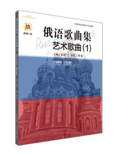 俄语歌曲集·艺术歌曲(1)附CD一张