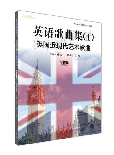 英语歌曲集(1)·英国近现代艺术歌曲