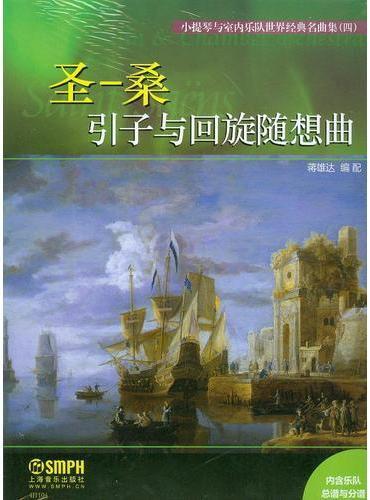 小提琴与室内乐队世界经典名曲集(四)·引子与回旋随想曲